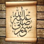 durood_shareef_013_by_almubdi-d378437